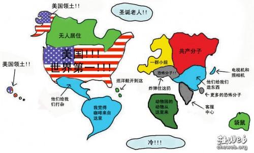 美国人眼中的世界
