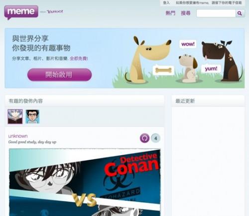 meme_chinese